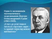 Один із засновників математичного моделювання Дмитро Олександрович Граве (196...