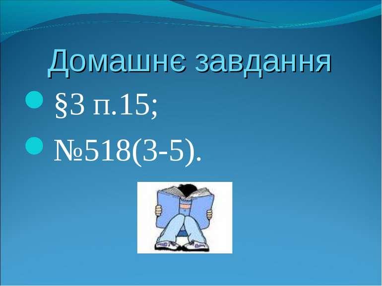 Домашнє завдання §3 п.15; №518(3-5).