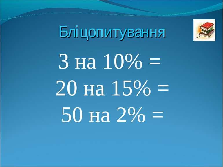Бліцопитування 3 на 10% = 20 на 15% = 50 на 2% =