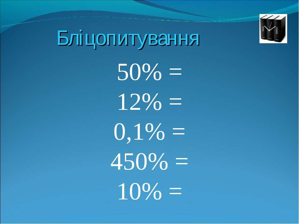 Бліцопитування 50% = 12% = 0,1% = 450% = 10% =