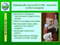 Примірний план роботи МО вчителів та його розділи: * Вивчення та поширення пе...