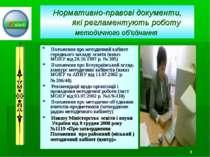 * Нормативно-правові документи, які регламентують роботу методичного об'єднан...