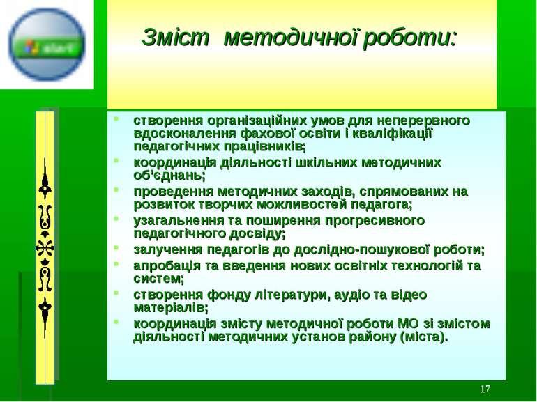 * Зміст методичної роботи: створення організаційних умов для неперервного вдо...