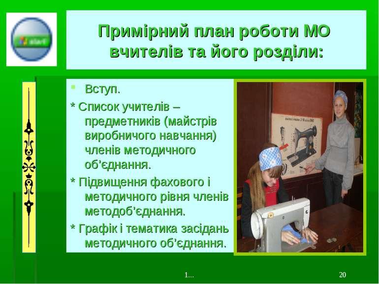 Примірний план роботи МО вчителів та його розділи: Вступ. * Список учителів –...