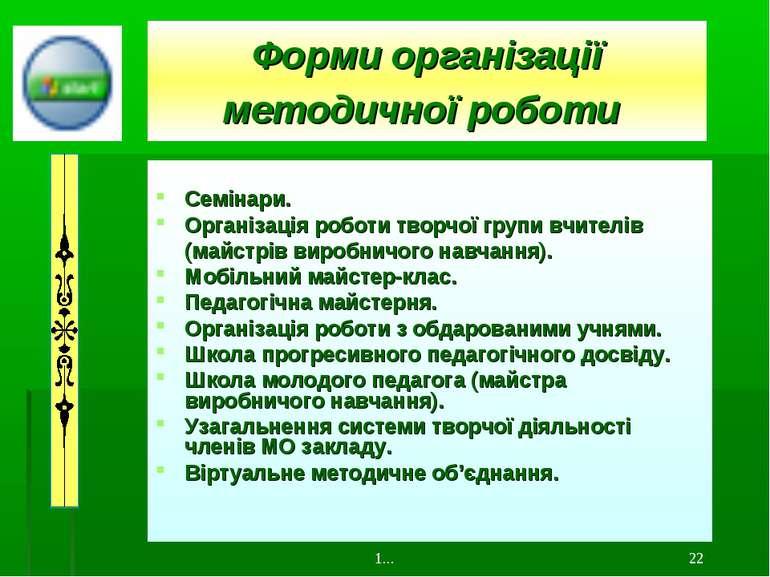 1... * Форми організації методичної роботи Семінари. Організація роботи творч...