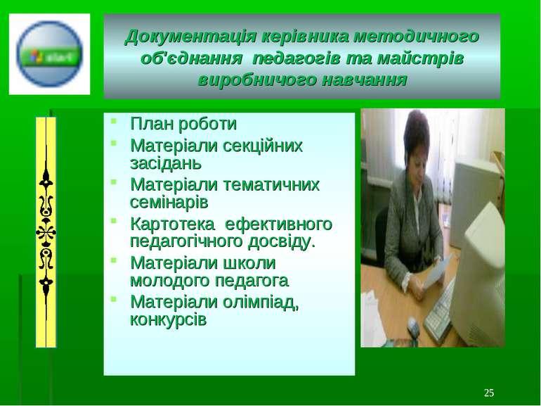 * Документація керівника методичного об'єднання педагогів та майстрів виробни...