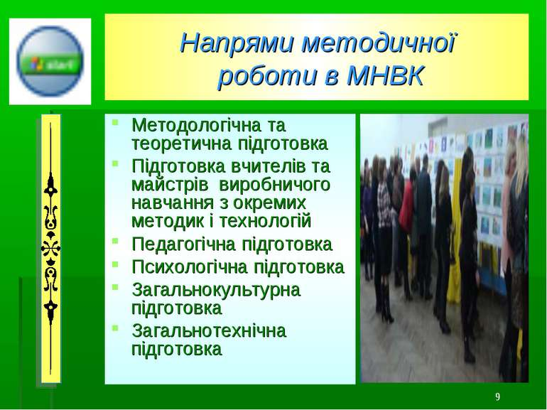 * Напрями методичної роботи в МНВК Методологічна та теоретична підготовка Під...