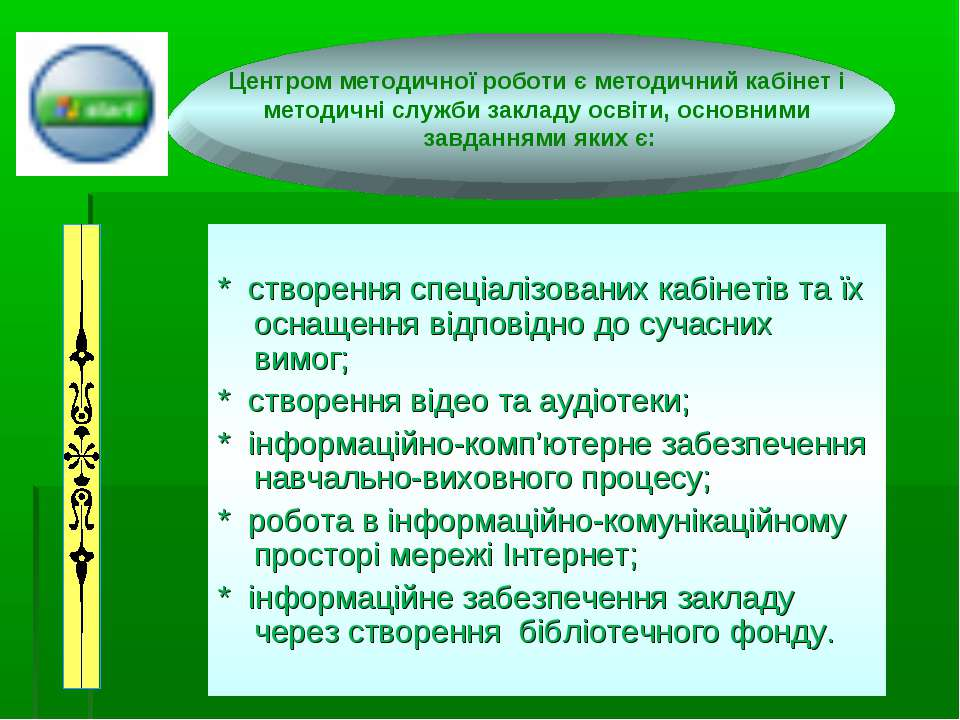 * cтворення спеціалізованих кабінетів та їх оснащення відповідно до сучасних ...