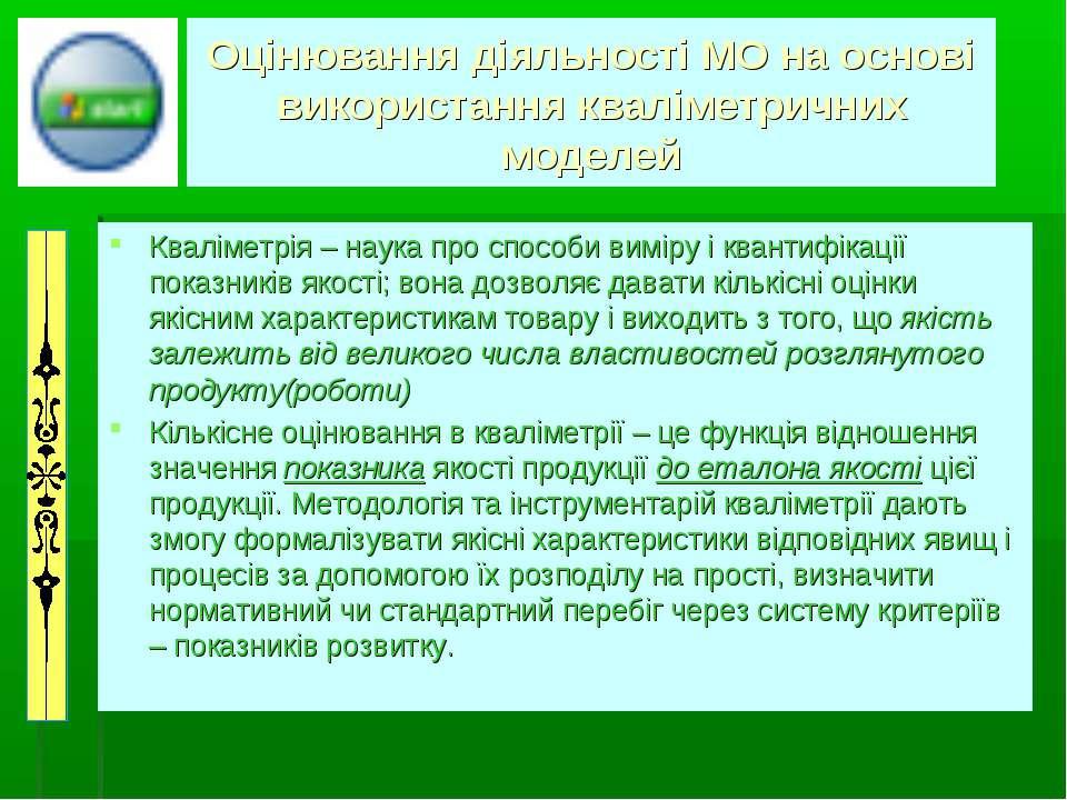 Оцінювання діяльності МО на основі використання кваліметричних моделей Квалім...