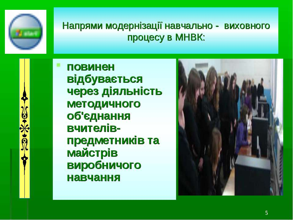 * Напрями модернізації навчально - виховного процесу в МНВК: повинен відбуває...