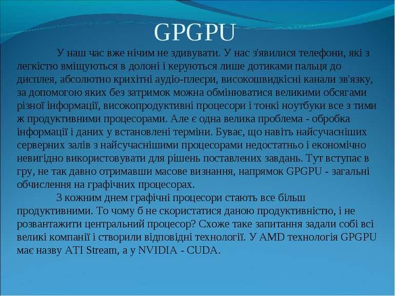 GPGPU У наш час вже нічим не здивувати. У нас з'явилися телефони, які з легкі...