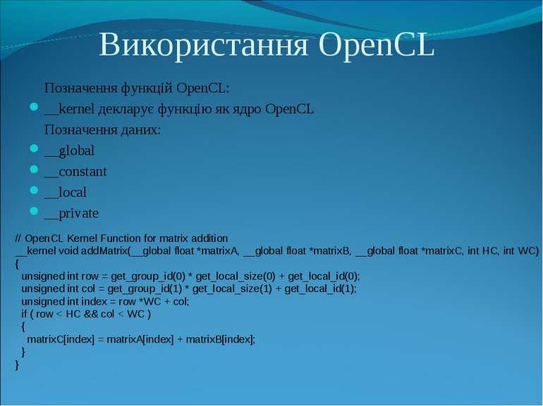Використання OpenCL Позначення функцій OpenCL: __kernel декларує функцію як я...