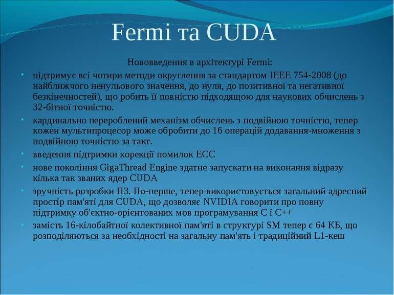 Fermi та CUDA Нововведення в архітектурі Fermi: підтримує всі чотири методи о...