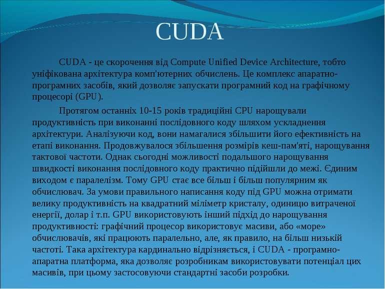 CUDA CUDA - це скорочення від Compute Unified Device Architecture, тобто уніф...