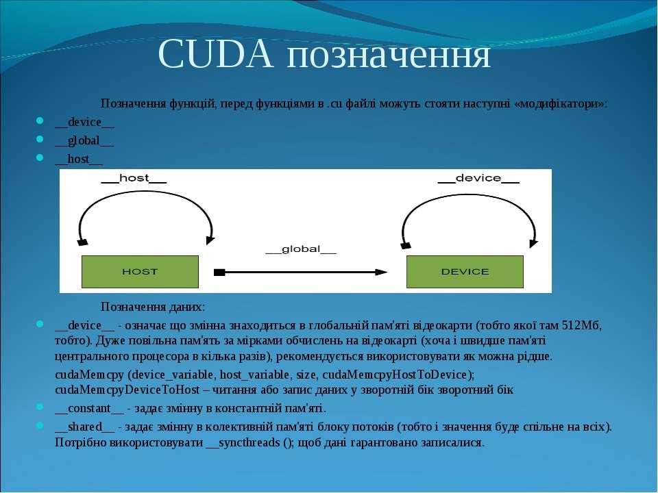 CUDA позначення Позначення функцій, перед функціями в .сu файлі можуть стояти...