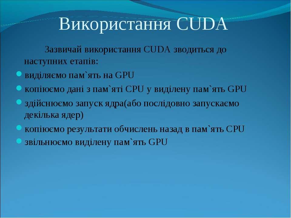 Використання CUDA Зазвичай використання CUDA зводиться до наступних етапів: в...