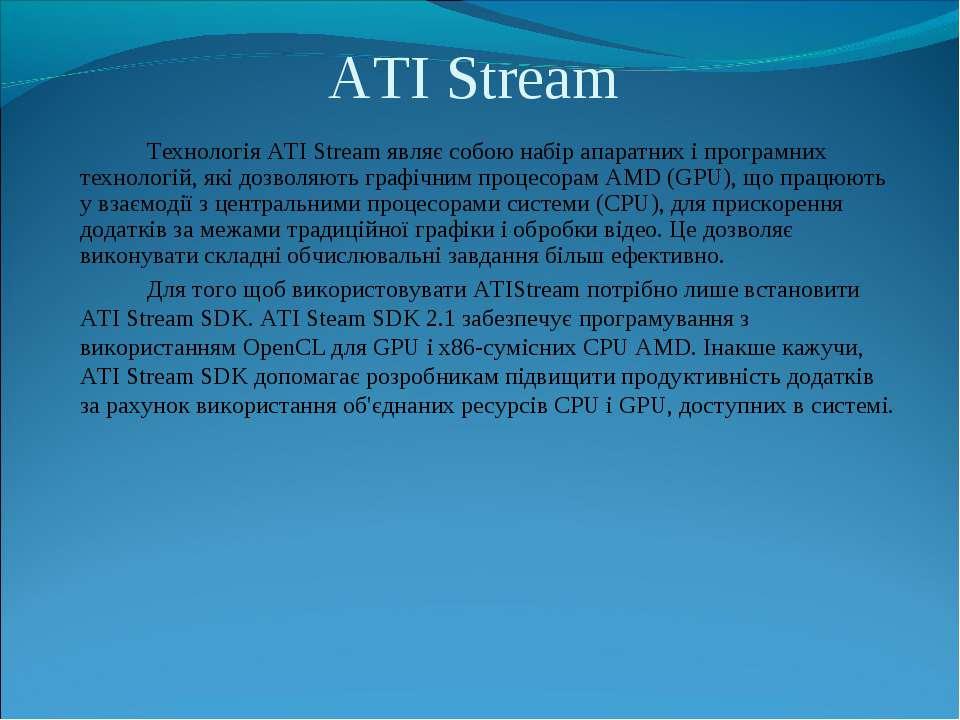 ATI Stream Технологія ATI Stream являє собою набір апаратних і програмних тех...