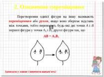 2. Означення переміщення Записати у зошит і вивчити напам'ять!