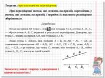 Записати у зошит теорему з доведенням і вивчити напам'ять!