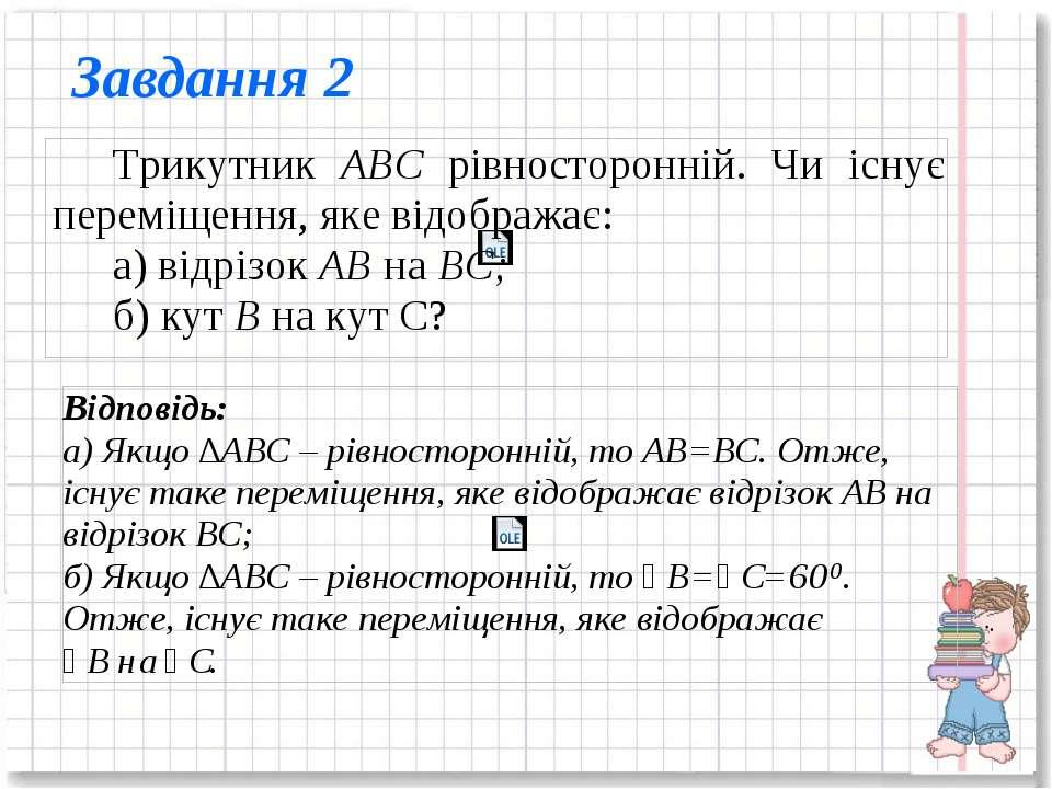 Завдання 2