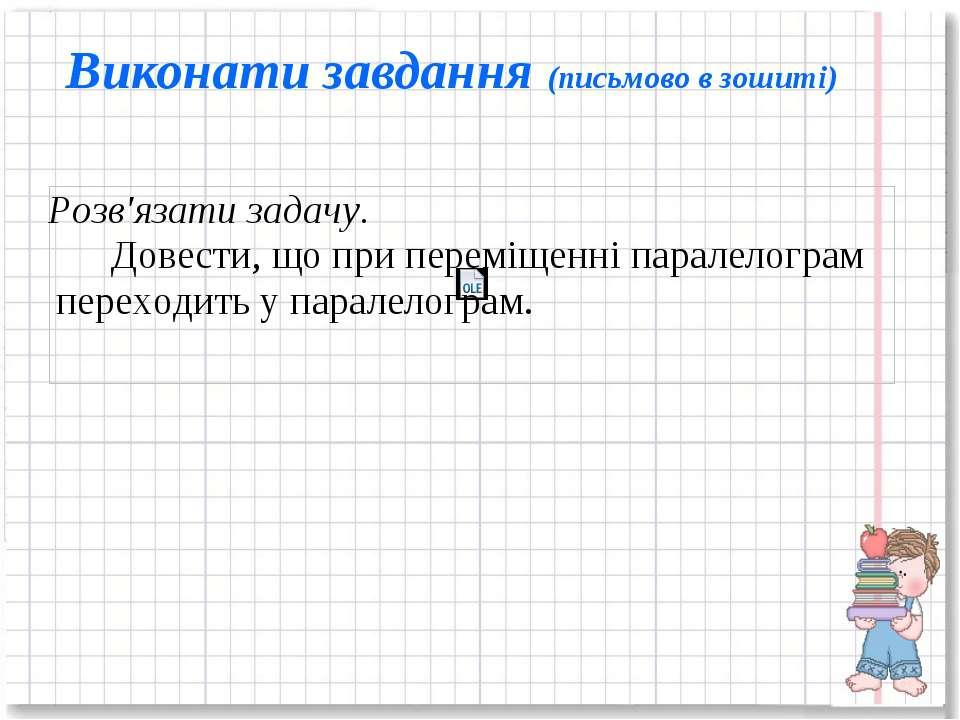 Виконати завдання (письмово в зошиті)