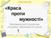 Математичний турнір між хлопцями і дівчатами 9-х класів «Краса проти мужності...