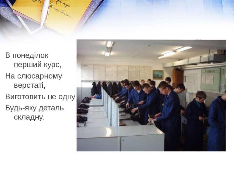 В понеділок перший курс, На слюсарному верстаті, Виготовить не одну Будь-яку ...