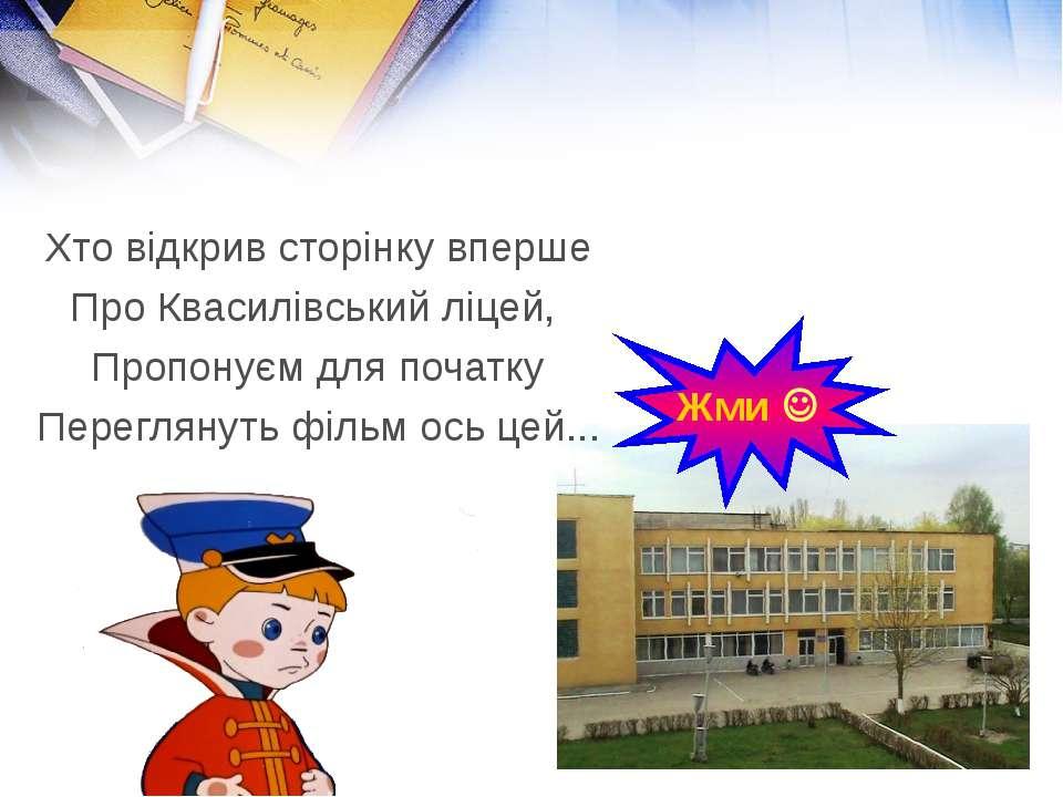 Хто відкрив сторінку вперше Про Квасилівський ліцей, Пропонуєм для початку Пе...