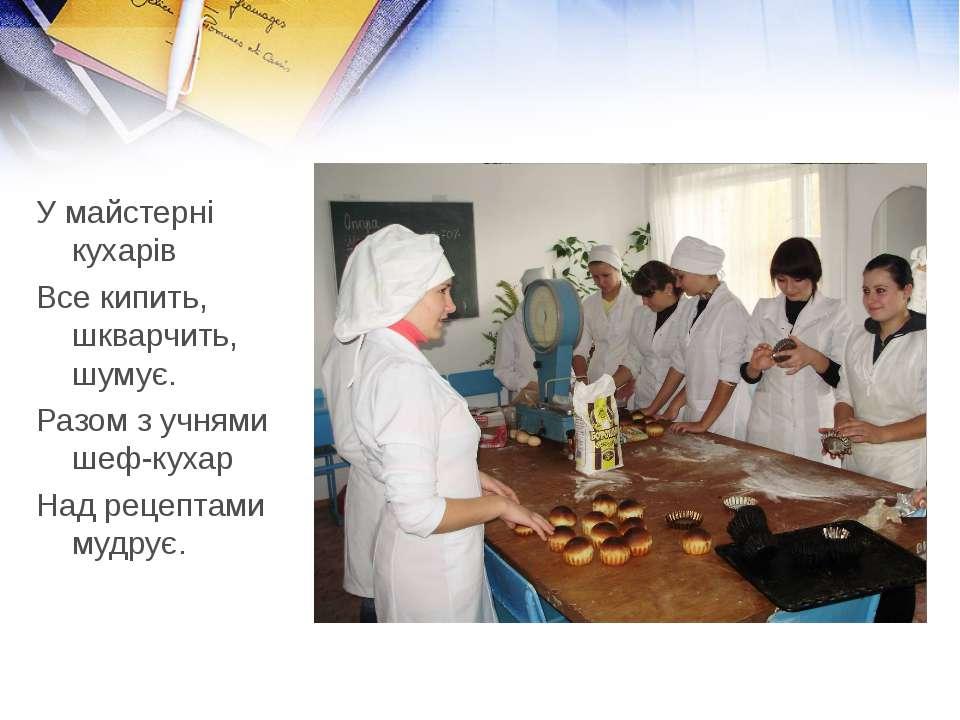 У майстерні кухарів Все кипить, шкварчить, шумує. Разом з учнями шеф-кухар На...
