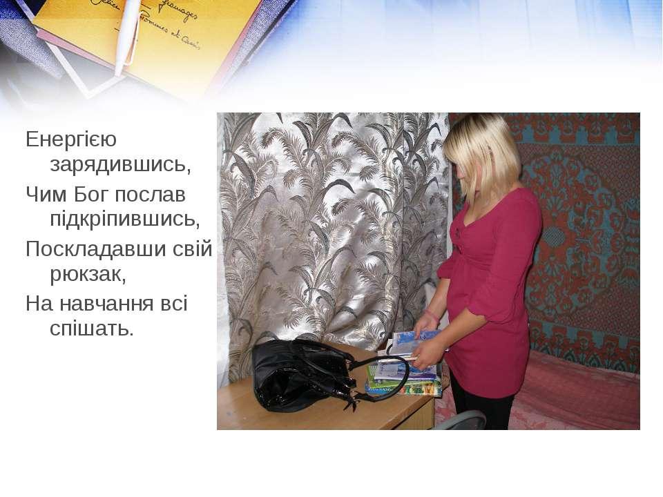 Енергією зарядившись, Чим Бог послав підкріпившись, Поскладавши свій рюкзак, ...