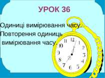 Одиниці вимірювання часу. Повторення одиниць вимірювання часу. УРОК 36