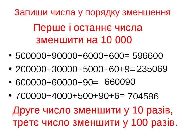 500000+90000+6000+600= 200000+30000+5000+60+9= 600000+60000+90= 700000+4000+5...