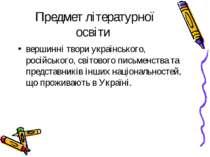 Предмет літературної освіти вершинні твори українського, російського, світово...