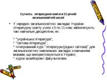 Сутність літературної освіти в 11-річній загальноосвітній школі У середніх за...