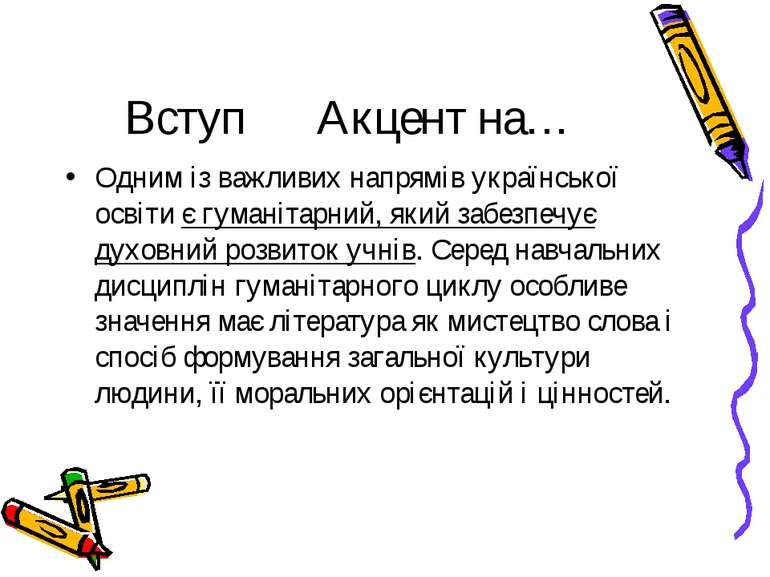 Вступ Акцент на… Одним із важливих напрямів української освіти є гуманітарний...