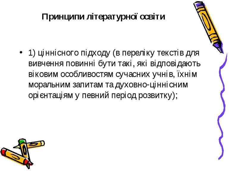 Принципи літературної освіти 1) ціннісного підходу (в переліку текстів для ви...