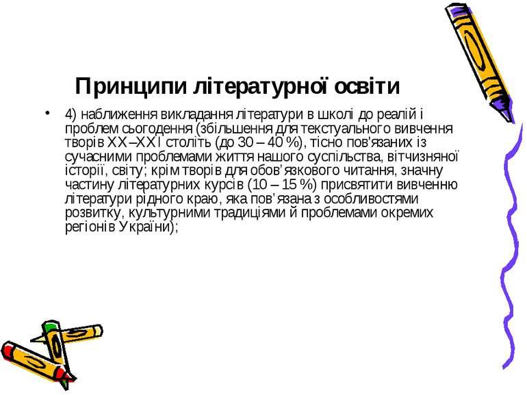 Принципи літературної освіти 4) наближення викладання літератури в школі до р...