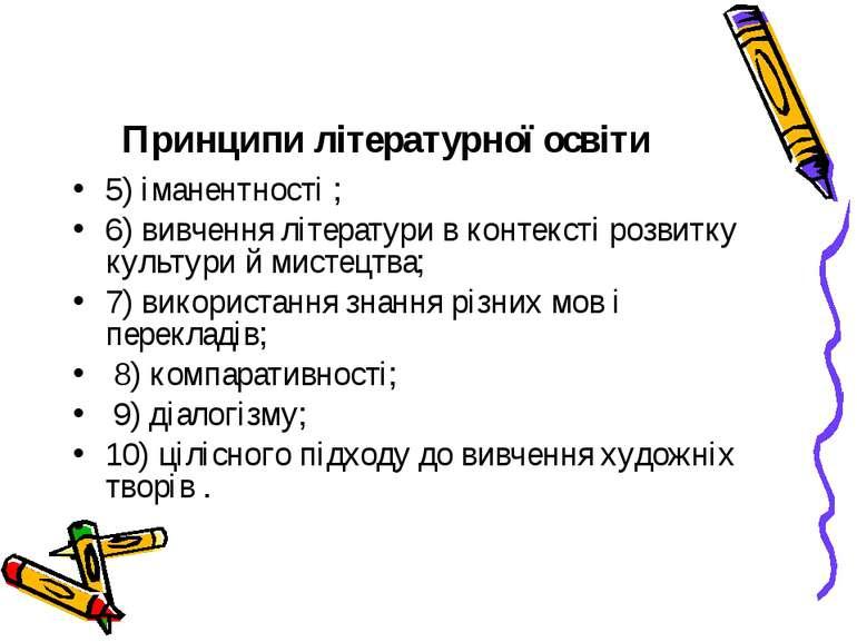 Принципи літературної освіти 5) іманентності ; 6) вивчення літератури в конте...