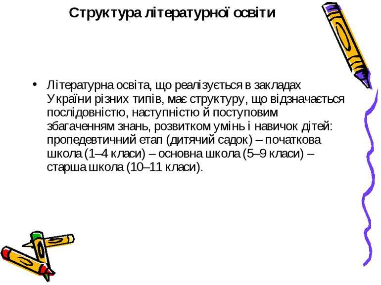 Структура літературної освіти Літературна освіта, що реалізується в закладах ...