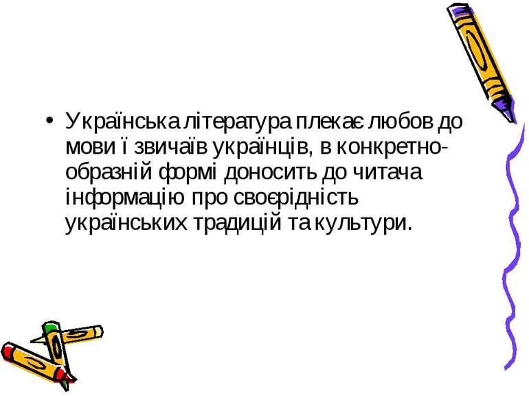 Українська література плекає любов до мови ї звичаїв українців, в конкретно-о...