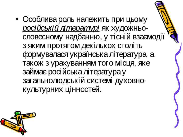 Особлива роль належить при цьому російській літературі як художньо-словесному...