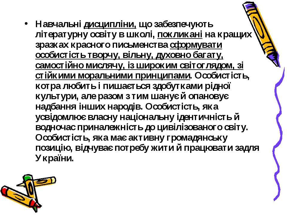 Навчальні дисципліни, що забезпечують літературну освіту в школі, покликані н...