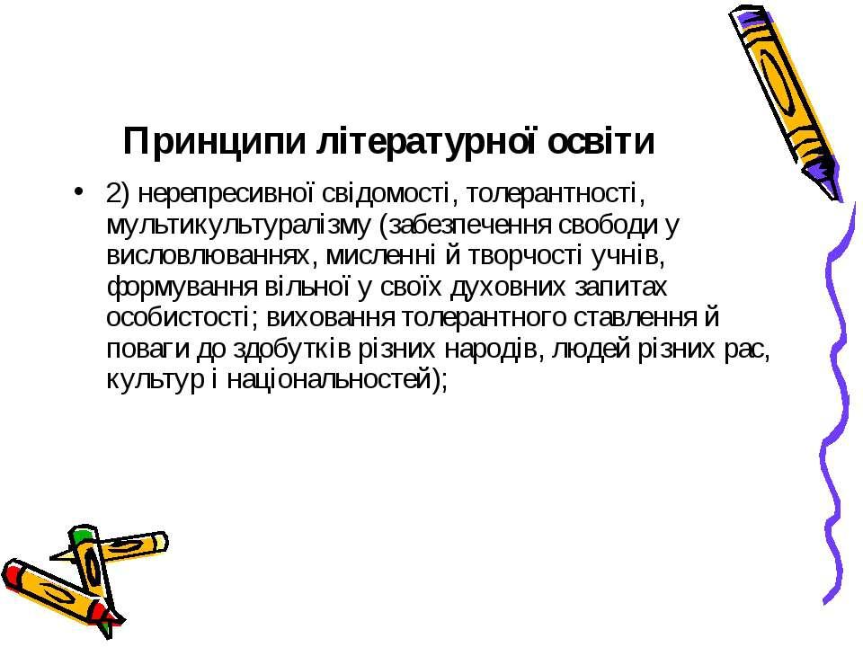 Принципи літературної освіти 2) нерепресивної свiдомостi, толерантності, муль...