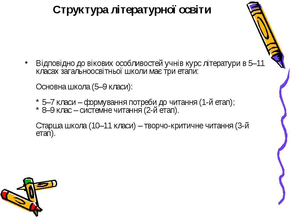 Структура літературної освіти Відповідно до вікових особливостей учнів курс л...