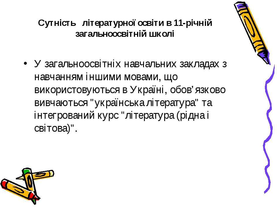 Сутність літературної освіти в 11-річній загальноосвітній школі У загальноосв...