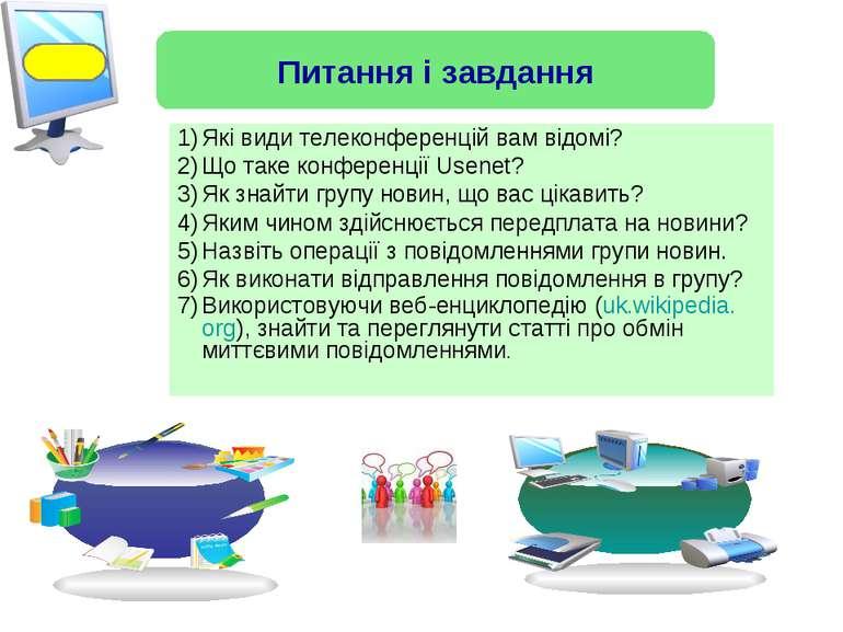 Які види телеконференцій вам відомі? Що таке конференції Usenet? Як знайти гр...