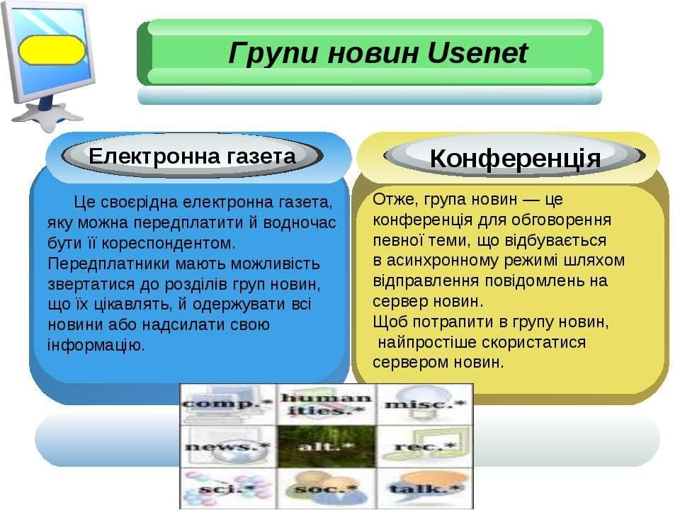 Групи новин Usenet Електронна газета Це своєрідна електронна газета, яку можн...