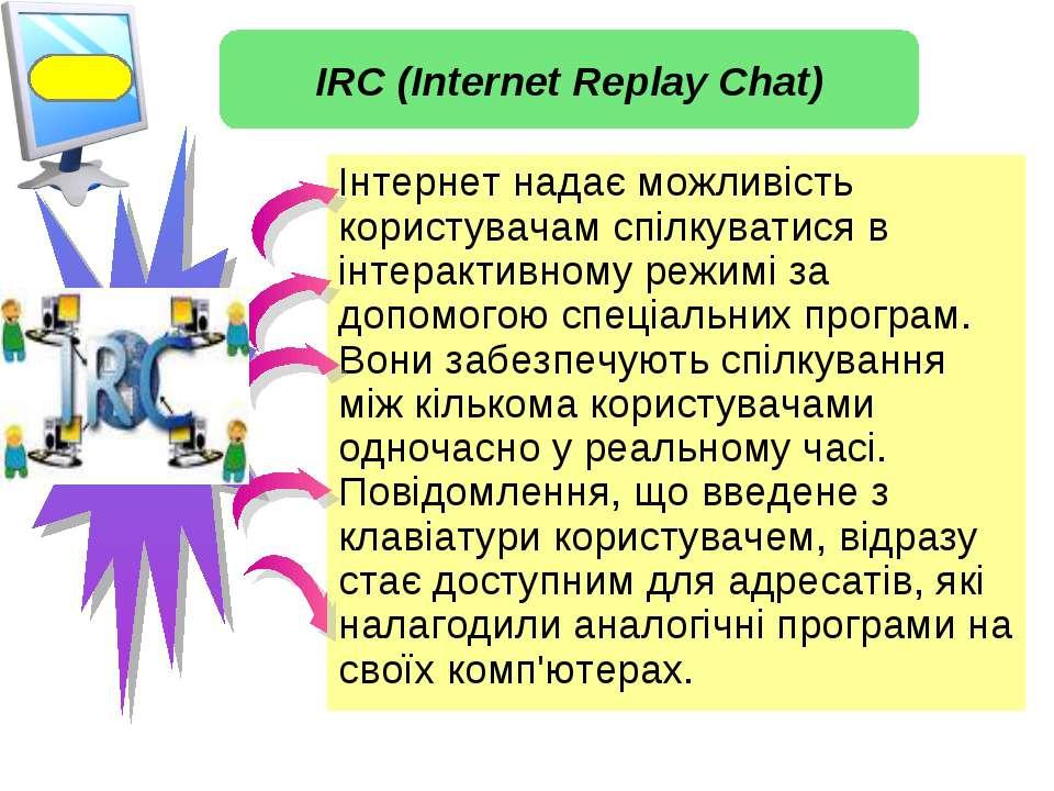 Інтернет надає можливість користувачам спілкуватися в інтерактивному режимі з...