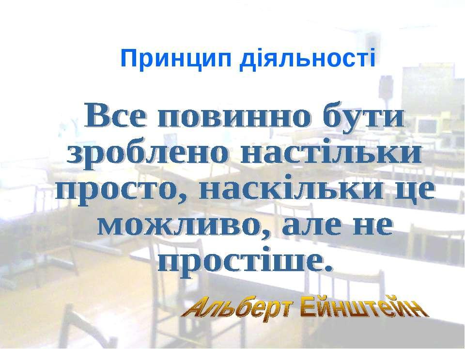 Принцип діяльності