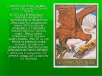 I зимові Олімпійські ігри 1924 Шамоні (Франція) 25 Січня-5 Лютого В 1921 році...